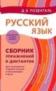 Русский язык. Сборник упражнений для школьников и поступающих